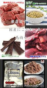 【送料無料】国産ペット用馬肉 おすすめセット ペットフード