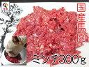 【国産】馬肉 ミンチ 300g ※ペット赤身 /あす楽対応