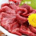 【天馬】 馬刺し 1kg 赤身刺し (バラ、もも肉)  馬肉/業務用/メガモリ/激安/売れ筋