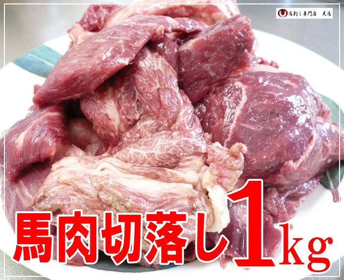 馬肉 切落し 1kg  ※加熱用【あす楽対応】etc 【RCP】