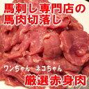 馬刺し専門店の 馬肉切落し500g ※ペット赤身  /ペットフード/生肉【あす楽対応】etc