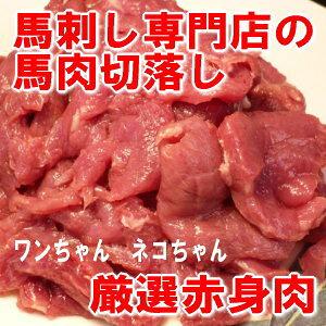 馬刺し専門店の 馬肉切落し500g ※ペット赤身  /ペットフード/生肉