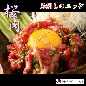 桜ユッケ≪馬刺しのユッケ≫ 1人前 生食用馬肉 【あす楽対応】