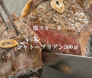 馬ステーキ シャトーブリアン500g 馬肉 馬刺 ※馬刺醤油10P付