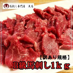 【訳あり】B級馬刺し 1kg 【3セット(kg)以上で送料無料】【限定販売】 【RCP】売れ筋