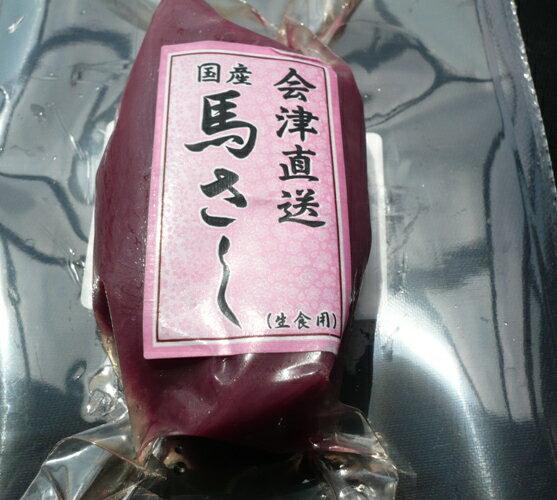 会津馬刺し モモ肉 60g(以上) 1人前パック