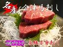会津馬刺し もも (赤身刺し) 130g/P 【国産】