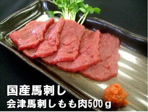 会津馬刺し もも 500g /タレ5P 送料無料【あす楽対応】etc/売れ筋