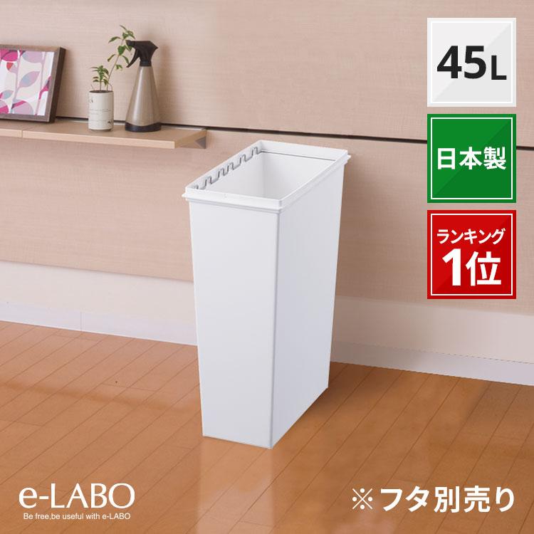 ◆クーポン対象外◆ゴミ箱 おしゃれ 分別 スリム ホワイト キッチン イーラボ スマートペール 45リットル 本体 ごみ箱 ダストボックス