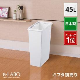 ゴミ箱 おしゃれ 分別 スリム ホワイト キッチン イーラボ スマートペール 45リットル 本体 ごみ箱 ダストボックス プラスチック 天馬
