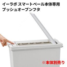 ◆クーポン対象外◆ゴミ箱 フタ おしゃれ スリム ホワイト キッチン イーラボ スマートペール プッシュオープンフタ ごみ箱 ダストボックス プラスチック 天馬
