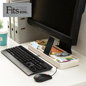フィッツワーク モニター下に差し込めるデスクトップトレー卓上トレー スマホ 付箋 文房具 小物 整理 デスク オフィス 天馬