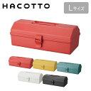 ハコット hacotto L 道具箱 ツールボックス 収納ボックス 工具箱 裁縫箱 DIY ハンドメイド フタ付き 取っ手 ガーデニ…