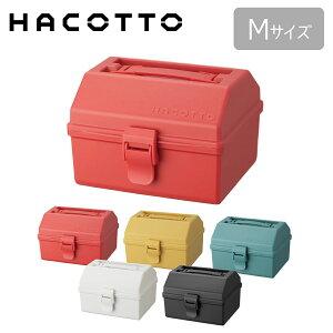 ハコット hacotto M 道具箱 ツールボックス 収納ボックス 工具箱 裁縫箱 DIY ハンドメイド フタ付き 取っ手 ガーデニング アウトドア 工具入れ レトロ かわいい おしゃれ プラスチック 天馬