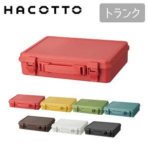 ハコット hacotto トランク道具箱 ツールボックス 収納ボックス 工具箱 文房具箱 DIY ハンドメイド フタ付き 取っ手 マスキングテープ アウトドア 工具入れ レトロ かわいい おしゃれ プラスチ