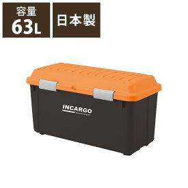 インカーゴ M-6300 ブラック/オレンジストッカー 屋外 収納 おしゃれ キャンプ用品 アウトドア 収納ケース 屋外収納 収納ボックス プラスチック 天馬