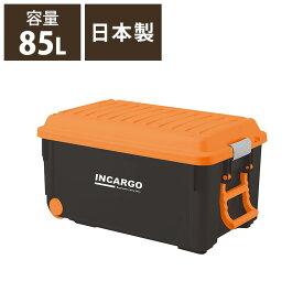 インカーゴ L-8500 ブラック/オレンジストッカー 屋外 収納 おしゃれ キャンプ用品 アウトドア 収納ケース 屋外収納 収納ボックス プラスチック 天馬