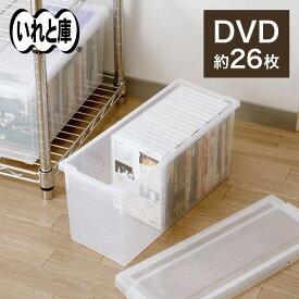 ◇11/30(月)0:00〜23:59 15%OFFクーポン対象◇DVDいれと庫収納ケース DVD 収納 ケース シンプル 収納ボックス フタ付き プラスチック 天馬
