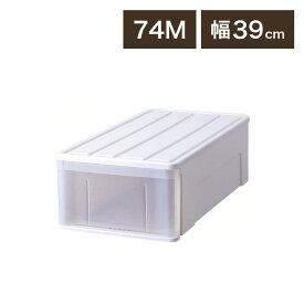 ◇1/24(日)20:00〜1/25(月)23:59 15%OFFクーポン対象◇たっぷり収納ケース 74M ホワイト収納ケース プラスチック 引き出し 衣装ケース クローゼット クローゼット収納 収納ボックス 天馬