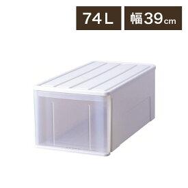 ◇4/20(火)0:00〜23:59 15%OFFクーポン対象◇たっぷり収納ケース 74L ホワイト収納ケース プラスチック 引き出し 衣装ケース クローゼット クローゼット収納 収納ボックス 天馬