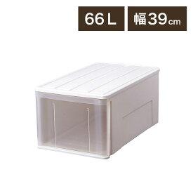 ◇1/20(水)0:00〜23:59 15%OFFクーポン対象◇たっぷり収納ケース 66L ホワイト収納ケース プラスチック 引き出し 衣装ケース クローゼット クローゼット収納 収納ボックス 天馬