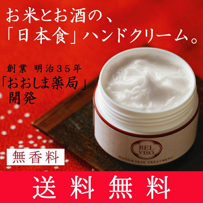 【5/25ポイント5倍】送料無料 日本食ハンドクリーム 80g ジャータイプ BELVISO ベルビーゾ ハンドケア 保湿 無香料 ギフト プレゼント 手荒れ かかと 角質ケア、