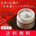 べたつかない 日本食ハンドクリーム80g BELVISO ベルビーゾ ハンドケア 保湿 無香料 日本酒成分配合 ギフト おすすめ …