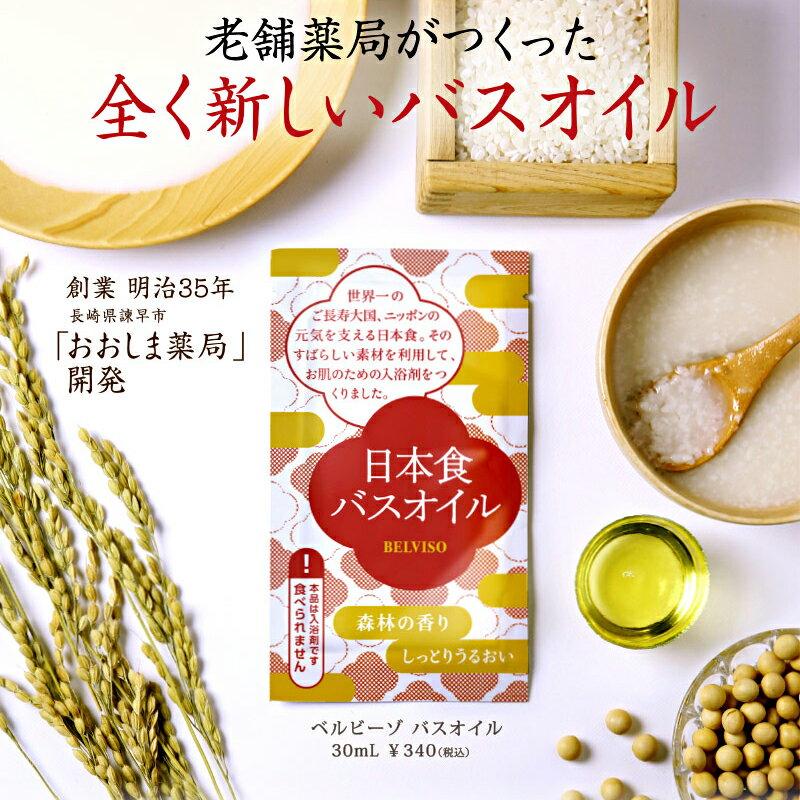 送料無料 入浴剤 保湿 にこだわり抜いた日本食バスオイル 5包セット[ 乾燥 人気 ランキング 日本酒成分配合 ] BELVISO (ベルビーゾ) クリスマス 忘年会 新年会 ギフト。