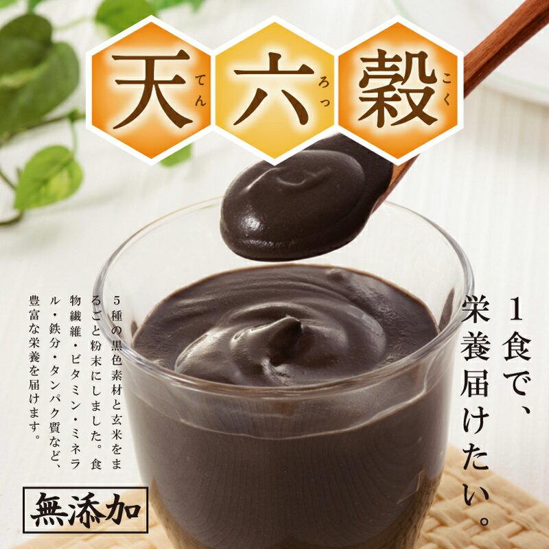 スーパーフード 天六穀 ( 黒米 黒大豆 黒ゴマ 黒松の実 黒加倫 ) オリゴ糖入 無添加 自然食品。