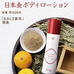 保湿無添加ボディローション日本食ボディローション150mLBELVISO(ベルビーゾ)