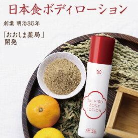 無添加 無香料 日本食 ボディローション ポンプ 150mL BELVISO ベルビーゾ 送料無料 保湿 メンズ ベビー 美肌菌 乾燥肌 敏感肌 ボディーローション ポイント消化 。