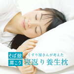 [高さが選べる枕]寝返り養生枕/国産肩こりいびき送料無料そばがら
