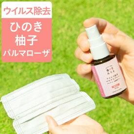 マスク スプレー 除菌 養生あろま 華やか ひのき 柚子 パルマローザ ゆず 日本製 ウイルス 除去 消臭 アロマ スプレー 送料無料