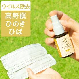 マスク スプレー 除菌 養生あろま 木々の香り ひのき ひば 高野槇 日本製 ウイルス 除去 消臭 アロマ スプレー 送料無料 買い回り