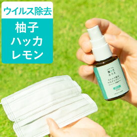 マスクスプレー 養生あろま 爽やか ハッカ 柚子 レモン ゆず 日本製 マスク アロマ 除菌 消臭 送料無料