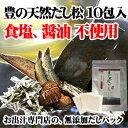 豊の天然だし松極【食塩、醤油不使用】(10包入り) プロ使用の素材を配合♪かつお節の香りを実感してください。【ゆうパケット(旧メ…