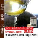 豊の天然だし松極【醤油不使用、食塩 未使用、酵母エキス不使用】(20包入り)国産出汁 配合かつおだし 黄金比率で使い方簡単【ゆう…