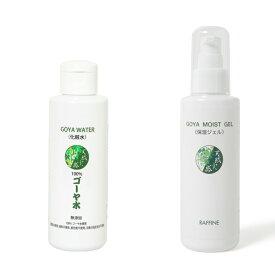 天然ゴーヤ水150mlとゴーヤ水他14の植物成分だけの低刺激無添加の保湿ジェル「ゴーヤモイストジェル」150mlセット【敏感肌・乾燥肌用スキンケア】