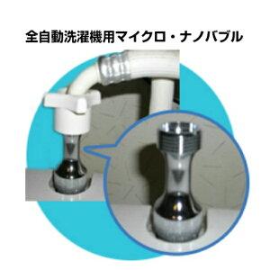 全自動洗濯機の給水口に取付けるだけで、水道水に含まれる空気がマイクロバブルになって洗浄力・消臭力アップ!【全自動洗濯機用マイクロバブルWashAA】micro-bub