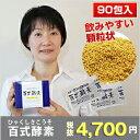 【2個以上で送料無料】酵素なら玄米酵素の【百式酵素】  有機玄米、黒酢もろみからできた自然派酵素玄米です。