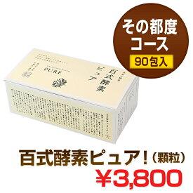 【2個以上で送料無料】酵素なら玄米酵素の【百式酵素ピュア】 有機米ぬかでできた自然派酵素玄米です。