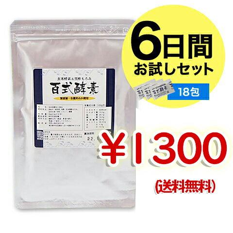 【百式酵素 お試しサンプル 18包6日分 味見用】 酵素なら玄米酵素の百式酵素有機玄米、酵素、黒酢もろみからできた自然派健康食品です。砂糖無添加。 ※メール便、送料無料、お一人1個まで。