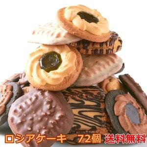 ロシアケーキ 5種 72個(36個×2)/個包装 洋菓子 クッキー 焼菓子 おやつ お菓子 ロシアンケーキ ビター ミルク キャラメル ホワイトチョコ キウイ チョコ 贈答 ギフト 大容量 大量 送料無料 [常