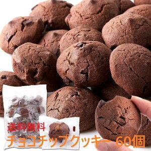 北海道小麦のチョコチップクッキー60個(30個×2セット)/チョコチップ クッキー チョコ チョコレート 国産 焼菓子 洋菓子 お菓子 徳用 個包装 [常温](10658)