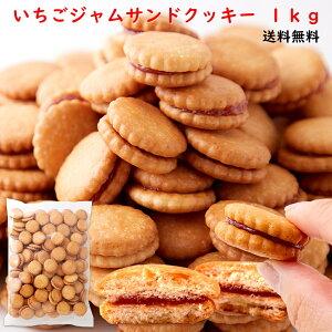 苺ジャムサンドクッキー 1kg(500g×2袋)/ 徳用 お菓子 洋菓子 おやつ 焼菓子 国産 クッキー イチゴ いちご ジャム ビスケット 一口サイズ 大容量 簡易包装 訳あり 送料無料[常温](10663)