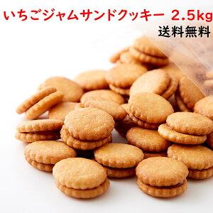 苺ジャムサンドクッキー 2.5kg(500g×5袋)/徳用 お菓子 洋菓子 おやつ 焼菓子 国産 クッキー イチゴ いちご ジャム ビスケット 一口サイズ 大容量 簡易包装 訳あり 送料無料[常温](10663)