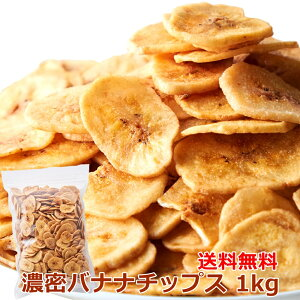 濃蜜 バナナチップス 1kg(500g×2)/バナナ バナナチップ ドライフルーツ チップス 果物 おやつ お菓子 濃密 トッピング ココナッツオイル 大容量 お徳用 大量 送料無料[常温](10686)