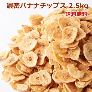濃蜜 バナナチップス 2.5kg(500g×5)/バナナ バナナチップ ドライフルーツ チップス トッピング おやつ お菓子 濃密 ココナッツオイル 大容量 お徳用 大量 送料無料[常温](10686)