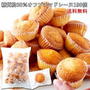 糖質約30%オフプチマドレーヌ 190個(38個×5)/個包装 マドレーヌ 洋菓子 お菓子 おやつ 糖質オフ 大容量 焼菓子 プチ 送料無料[常温](10698)