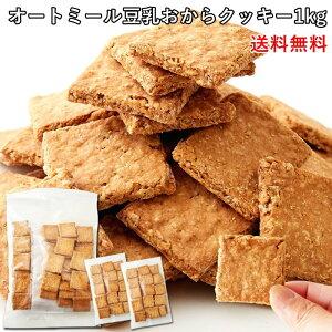 オートミール豆乳おからクッキー 1kg(500g×2) /オートミール クッキー 豆乳 おから 生おから 食物繊維 洋菓子 焼菓子 お菓子 おやつ 大量 送料無料【常温】(10710)